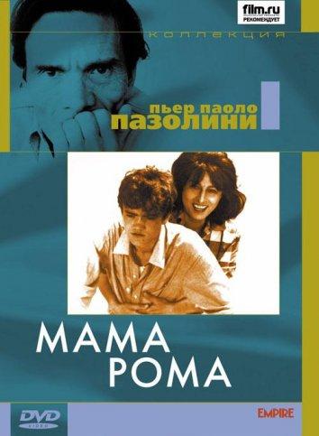 Смотреть Мама Рома онлайн в HD качестве 720p