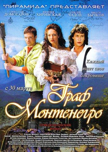 Смотреть Граф Монтенегро онлайн в HD качестве 720p