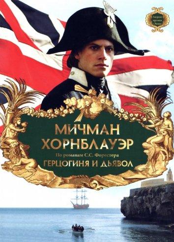 Смотреть Мичман Хорнблауэр: Герцогиня и дьявол онлайн в HD качестве 720p