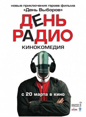 Смотреть День радио онлайн в HD качестве 720p
