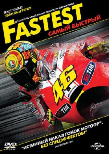 Смотреть Самый быстрый онлайн в HD качестве 720p