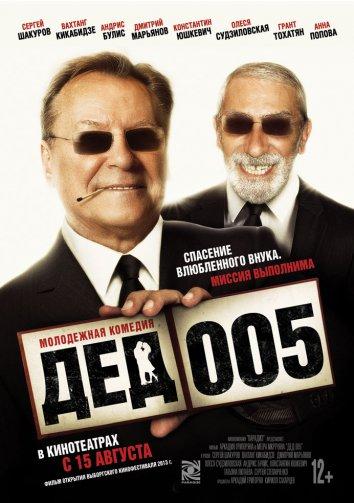 Смотреть Дед 005 онлайн в HD качестве 720p