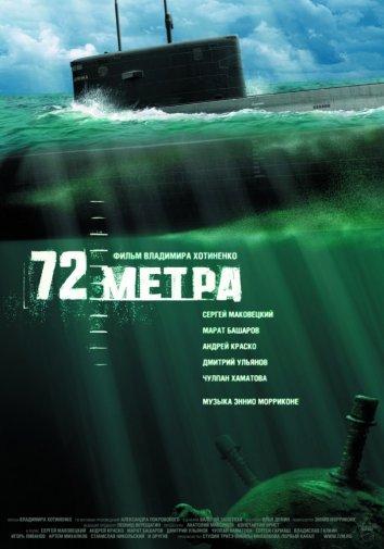 Смотреть 72 метра онлайн в HD качестве 720p