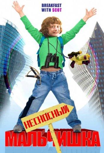 Смотреть Несносный мальчишка онлайн в HD качестве 720p