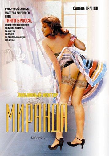 Смотреть Миранда онлайн в HD качестве 720p