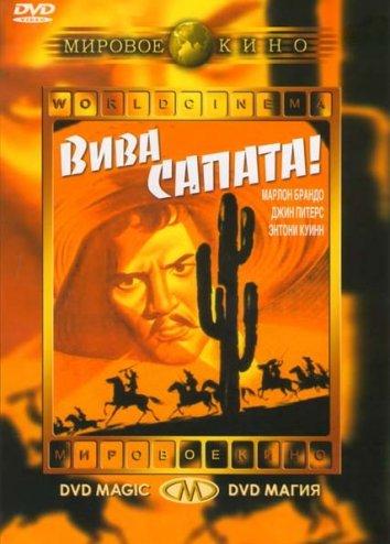 Смотреть Вива, Сапата! онлайн в HD качестве 720p
