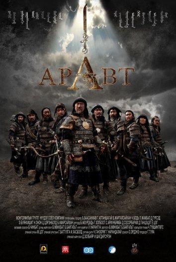 Смотреть Аравт – 10 солдат Чингисхана онлайн в HD качестве 720p