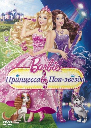 Смотреть Barbie: Принцесса и поп-звезда онлайн в HD качестве 720p