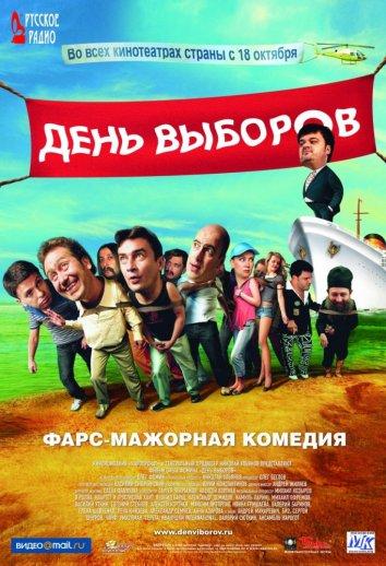 Смотреть День выборов онлайн в HD качестве 720p