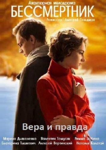 Смотреть Бессмертник онлайн в HD качестве 720p