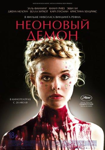 Смотреть Неоновый демон онлайн в HD качестве 720p