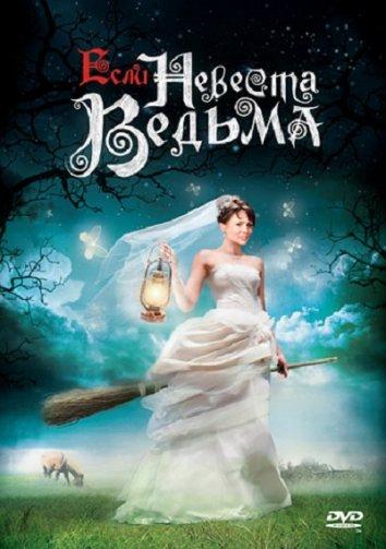 Смотреть Если невеста ведьма онлайн в HD качестве 720p