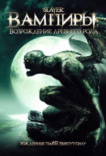 Смотреть Вампиры: Возрождение древнего рода онлайн в HD качестве 720p