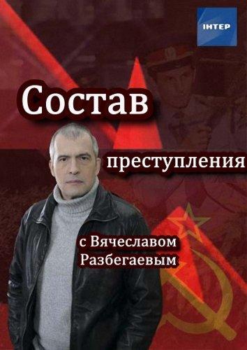 Смотреть Состав преступления с Вячеславом Разбегаевым онлайн в HD качестве 720p