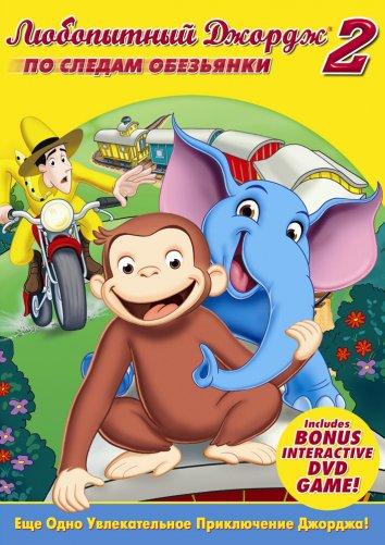 Смотреть Любопытный Джордж 2: По следам обезьян онлайн в HD качестве 720p