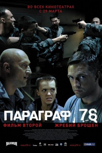 Смотреть Параграф 78: Фильм второй онлайн в HD качестве 720p