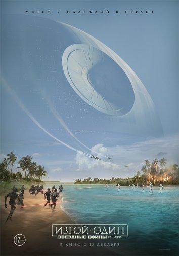 Смотреть Изгой-Один. Звёздные Войны: Истории онлайн в HD качестве 720p