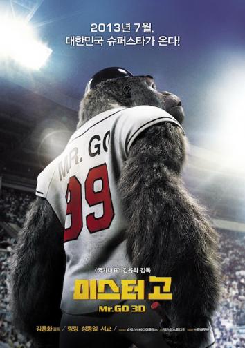 Смотреть Мистер Гоу онлайн в HD качестве 720p