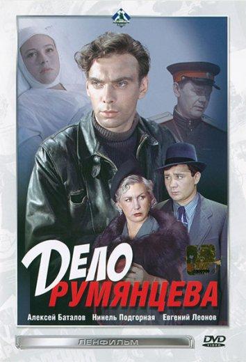 Смотреть Дело Румянцева онлайн в HD качестве 720p