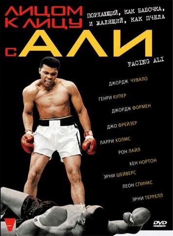 Смотреть Лицом к лицу с Али онлайн в HD качестве 720p