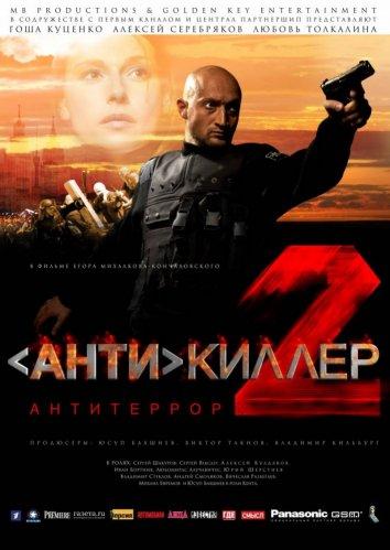 Смотреть Антикиллер 2: Антитеррор онлайн в HD качестве 720p