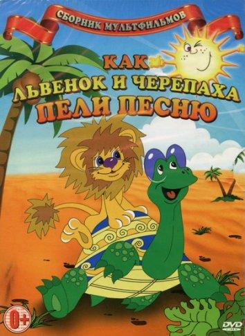 Смотреть Как львенок и черепаха пели песню онлайн в HD качестве 720p