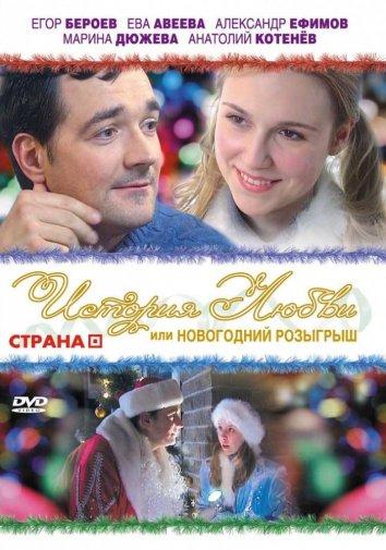 Смотреть История любви, или Новогодний розыгрыш онлайн в HD качестве 720p