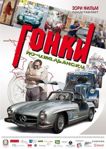 Смотреть Гонки по-итальянски онлайн в HD качестве 720p