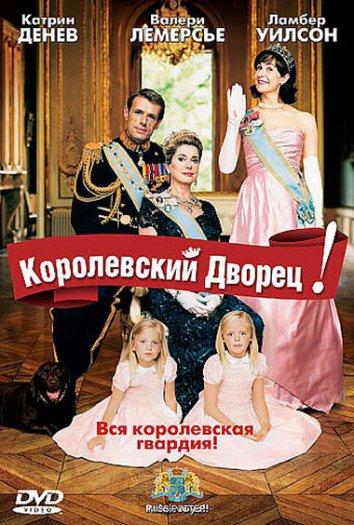 Смотреть Королевский дворец! онлайн в HD качестве 720p