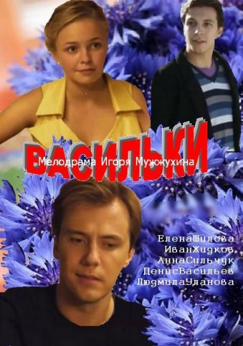 Смотреть Васильки онлайн в HD качестве 720p