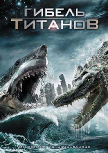 Смотреть Гибель титанов онлайн в HD качестве 720p