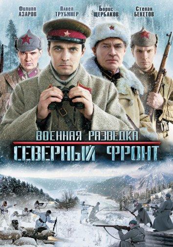 Смотреть Военная разведка: Северный фронт онлайн в HD качестве 720p