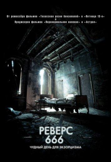 Смотреть Реверс 666 онлайн в HD качестве 720p
