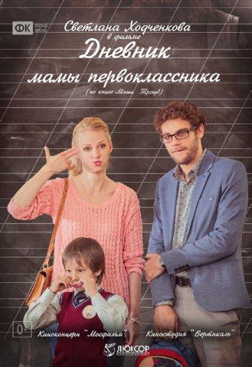 Смотреть Дневник мамы первоклассника онлайн в HD качестве 720p