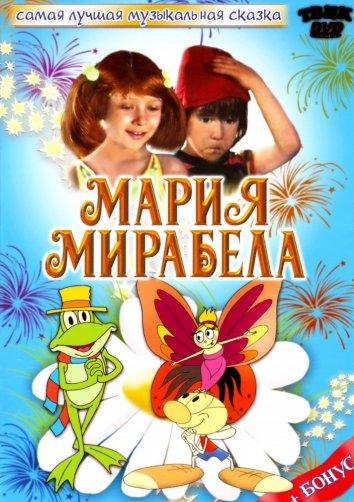 Смотреть Мария, Мирабела онлайн в HD качестве 720p