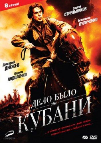 Смотреть Дело было на Кубани онлайн в HD качестве 720p