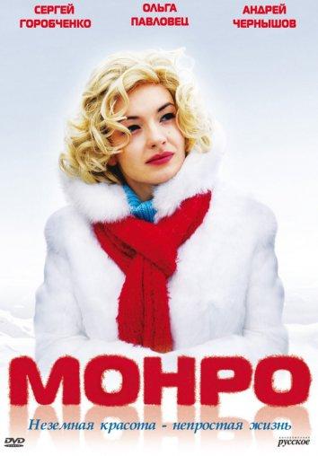 Смотреть Монро онлайн в HD качестве 720p