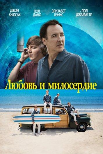 Смотреть Любовь и милосердие онлайн в HD качестве 720p