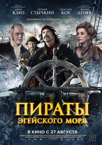 Смотреть Пираты Эгейского моря онлайн в HD качестве 720p