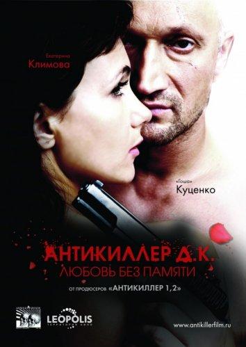 Смотреть Антикиллер Д.К: Любовь без памяти онлайн в HD качестве 720p