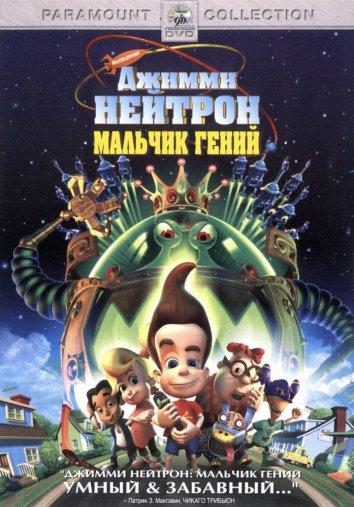 Смотреть Джимми Нейтрон: Мальчик-гений онлайн в HD качестве 720p