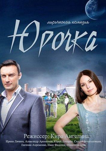 Смотреть Юрочка онлайн в HD качестве 720p