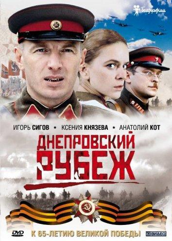 Смотреть Днепровский рубеж онлайн в HD качестве 720p