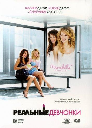 Смотреть Реальные девчонки онлайн в HD качестве 720p