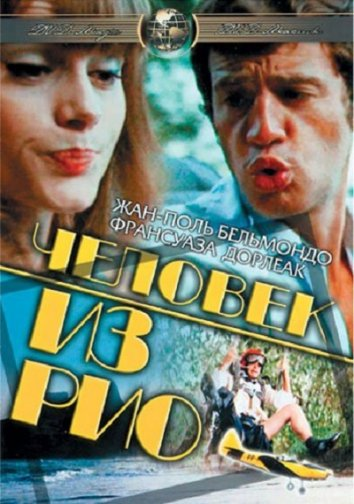Смотреть Человек из Рио онлайн в HD качестве 720p
