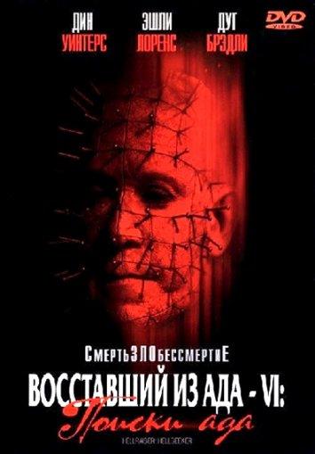 Смотреть Восставший из ада 6: Поиски ада онлайн в HD качестве 720p