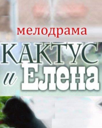 Смотреть Кактус и Елена онлайн в HD качестве 720p