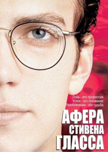 Смотреть Афера Стивена Гласса онлайн в HD качестве 720p