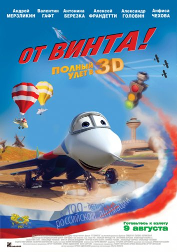 Смотреть От винта 3D онлайн в HD качестве 720p