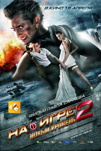 Смотреть На игре 2. Новый уровень онлайн в HD качестве 720p